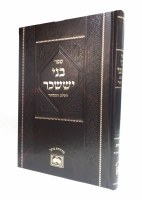 Bnei Yissaschar Mafteach For Shabbos Moadim and Chodshei HaShanah [Hardcover]