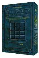 Baal Haturim Chumash - Shemos [Hardcover]