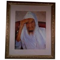 Baba Sali Framed Large