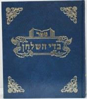 Badei Hashulchan Niddah Utevillah [Hardcover]