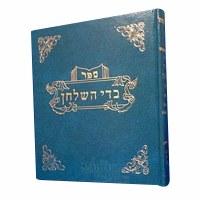 Badei Hashulchan Basar V'Chalav [Hardcover]