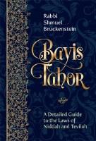 Bayis Tahor [Hardcover]