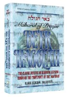 Be'er Hagolah [Hardcover]