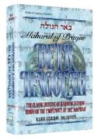 Be'er Hagolah - Paperback
