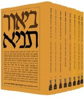 Be'or Tanya Hebrew Edition Set [Hardcover]