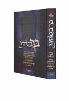 Becha Batachnu Shemos [Hardcover]