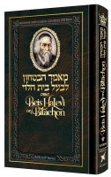 Beis Halevi on Bitachon Personal Size [Hardcover]
