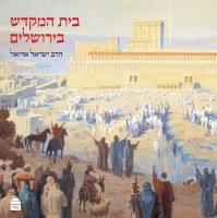 Beis Hamikdash Byerushalayim [Hardcover]