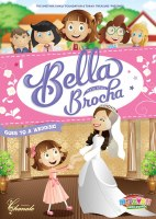 Bella Brocha Goes to a Wedding DVD