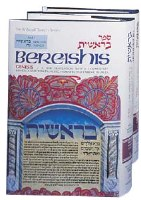 Bereishis - Genesis - 2 Volume Set [Hardcover]