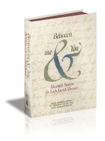 Between Me and You: Heartfelt Prayers for Each Jewish Woman [Paperback]