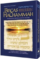 Bircas Hachamah
