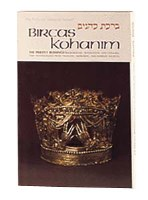 Bircas Kohanim - The Priestly Blessings [Hardcover]