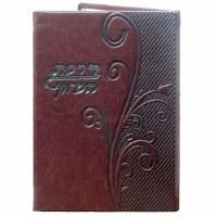 Birchas Hamazon - Leatherette Bencher Booklet Maroon