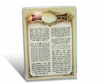 Birchas Hamazon Laminated Card