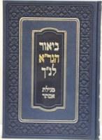 Biur Hagra Tanach Megillas Esther