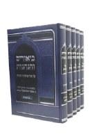 Beiurim VeHanhagos Al HaTorah 5 Volume Set [Hardcover]
