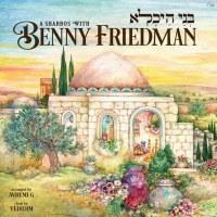 Bnei Heichala A Shabbos with Benny Friedman CD