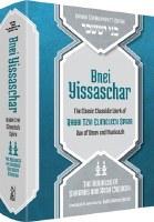 Bnei Yisaschar [Hardcover]