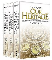 The Book of our Heritage Pocket Size [Hardcover]
