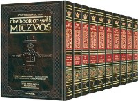 The Schottenstein Edition Sefer Hachinuch - Book of Mitzvos - 10 Volume Set without Slipcase [Hardcover]
