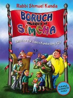 Boruch Makes a Simcha [Hardcover]
