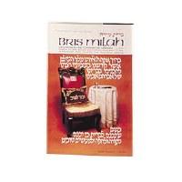 Bris Milah - Circumcision [Hardcover]