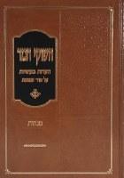 Chashukei Chemed Menachos [Hardcover]
