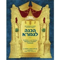 Bright Beginnings Workbook - Hachanah L'Gemara [Spiralbound]