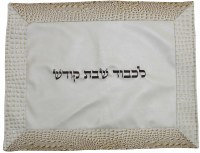 Challah Cover Vinyl White and Cream Dotted Pattern