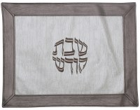 Challah Cover Vinyl Silver and Grey Border Textured Design