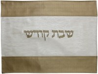 Challah Cover Vinyl White and Gold Striped Pattern
