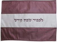 Challah Cover Vinyl with Silver and Maroon Stripes