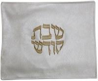 Challah Cover Vinyl White Borderless Textured Design (Bar Mitzvah Size)