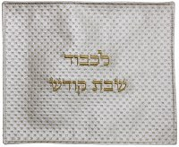 Challah Cover Vinyl Bar Mitzvah Size Shiny Silver Borderless Dotted Textured Design