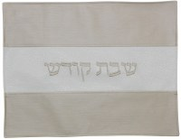 Challah Cover Vinyl Silver and White Striped Pattern