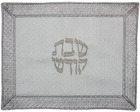 Challah Cover Vinyl White and Silver Weaved Border Design