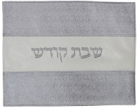 Challah Cover Vinyl Ivory and Silver Striped Pattern