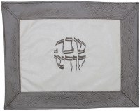Challah Cover Vinyl Light Grey Center Bordered by Grey Wavy Border