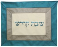 Challah Cover Vinyl Turquoise Silver and White Double Border Design