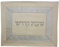 Challah Cover Vinyl Beige and Silver Double Border Design