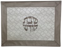 Challah Cover Vinyl Beige and Brown Zebra Pattern