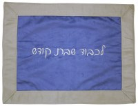 Challah Cover Suede Sea Blue Center Bordered By Platinum Square Border