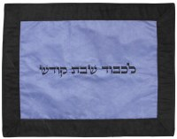 Challah Cover Suede Sea Blue Center Bordered By Black Square Border