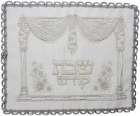 Challah Cover Brocade #CCB1105L