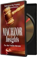 Machzor Insights For the Yamim Noraim - CD