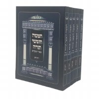 Chumash 5 Volume Pocket Size Set [Paperback]