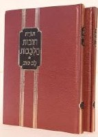 Chovos HaLevavos Including Lev Tov 2 Volume Set Small Size [Hardcover]