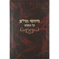 Chiddushei Harim Al HaTorah [Hardcover]