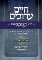 Chaim Aruchim: Avraham Avinu (Hebrew Only)